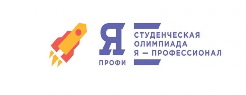 Приглашение к участию в студенческой олимпиаде «Я – профессионал»