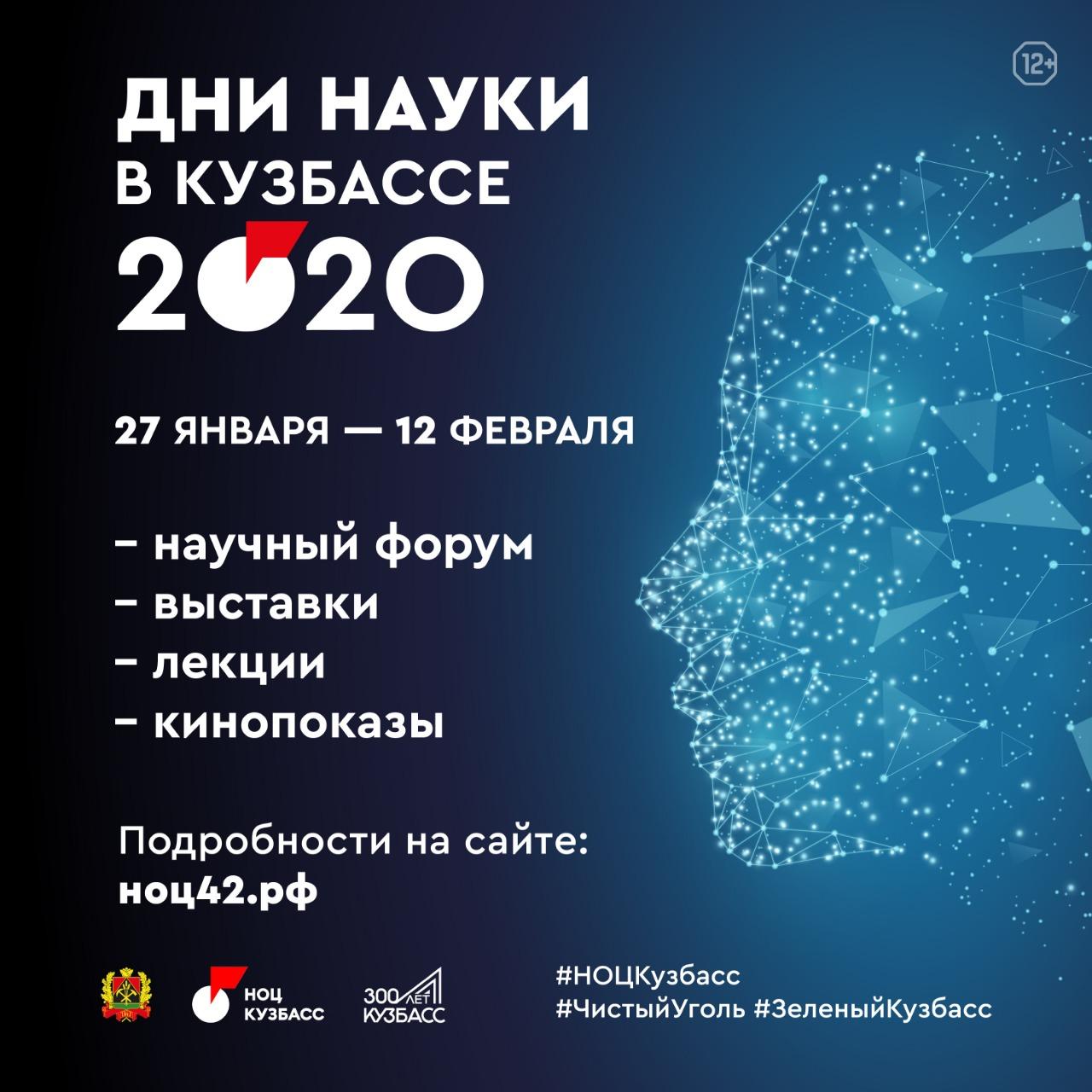 Дни науки в Кузбассе